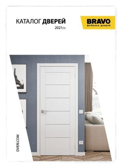 """Каталог дверей """"BRAVO"""" - фото 21040"""