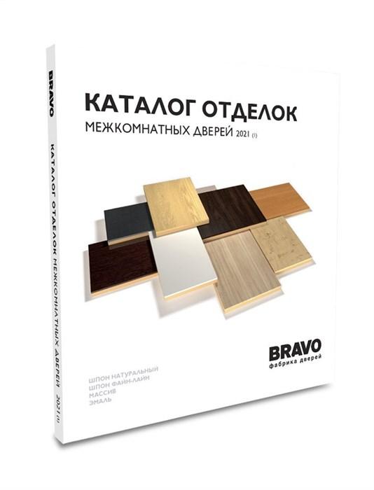 "Каталог отделок ""BRAVO"" - фото 21041"